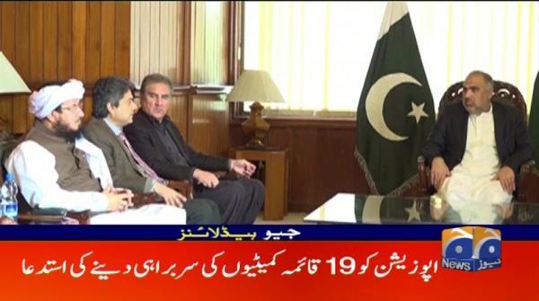 Geo Headlines - 05 PM - 19 December 2018