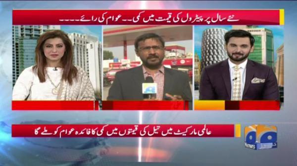 Geo Pakistan - 01 January 2019