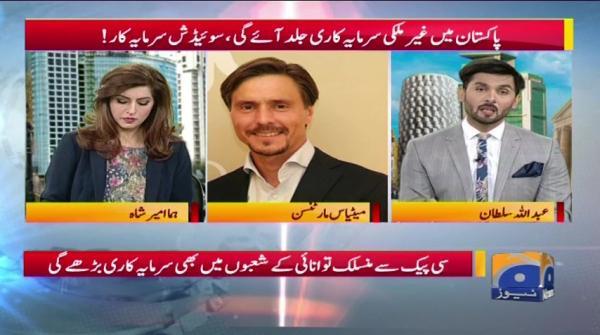 Geo Pakistan - 03 January 2019