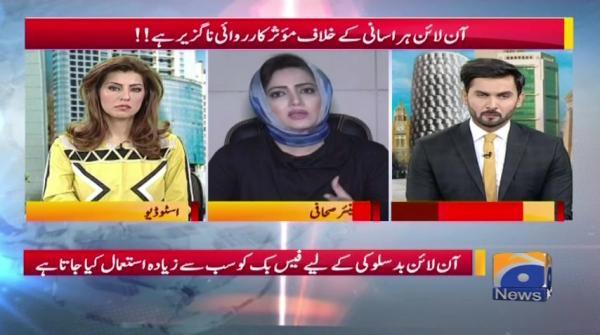 Geo Pakistan - 04 January 2019