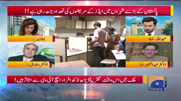 Geo Pakistan - 08 January 2019