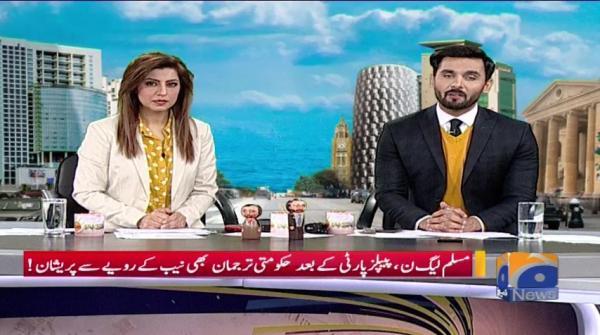Geo Pakistan - 10 January 2019