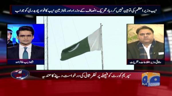 Aaj Shahzeb Khanzada Kay Sath - 10 January 2019