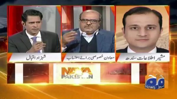 Naya Pakistan - 11 January 2019