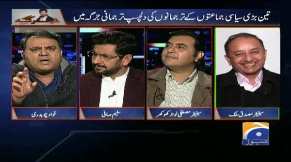 Jirga - 13-January-2019