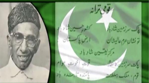 Tribute to Hafeez Jalandhari on his birth anniversary