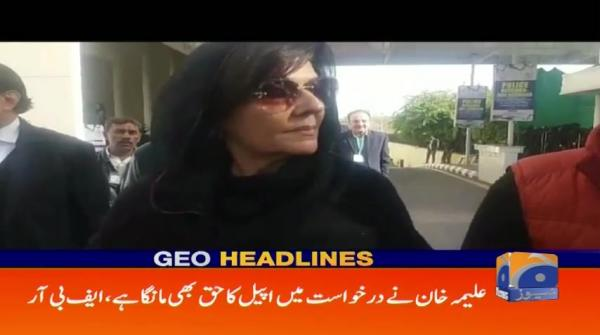 Geo Headlines - 03 PM - 15 January 2019