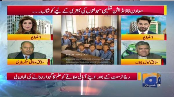 Geo Pakistan - 15 January 2019