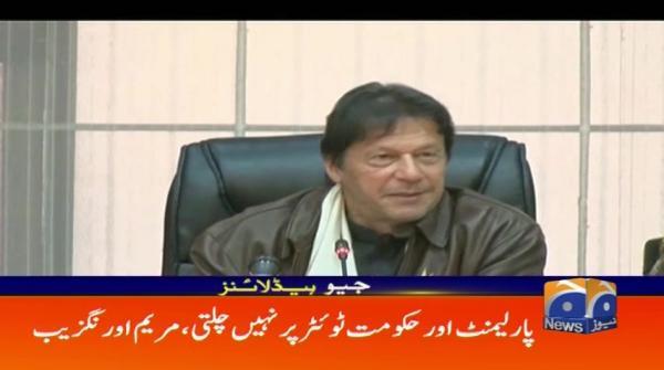 Geo Headlines - 05 PM - 15 January 2019