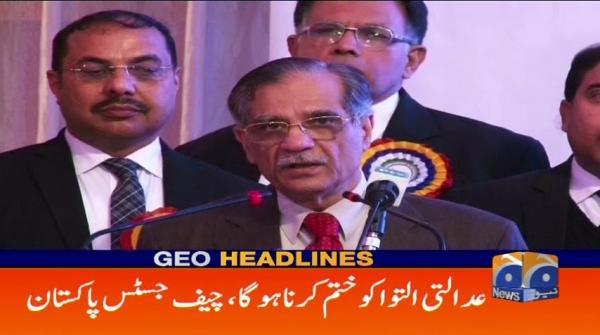 Geo Headlines - 08 AM - 16 January 2019