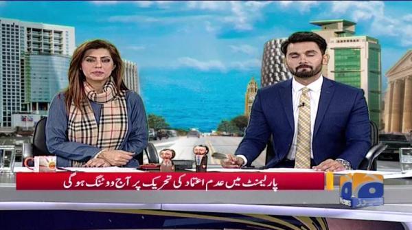 Geo Pakistan - 16 January 2019