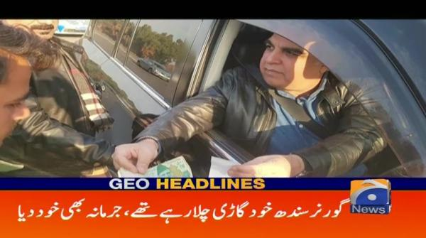 Geo Headlines - 07 PM - 16 January 2019
