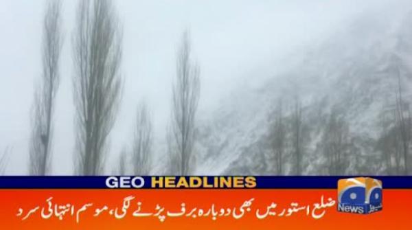 Geo Headlines - 09 AM - 16 January 2019