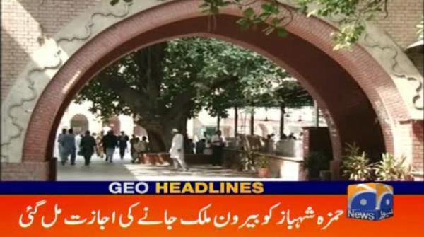 Geo Headlines - 01 PM - 16 January 2019