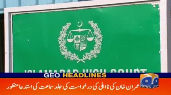 Geo Headlines - 02 PM - 16 January 2019