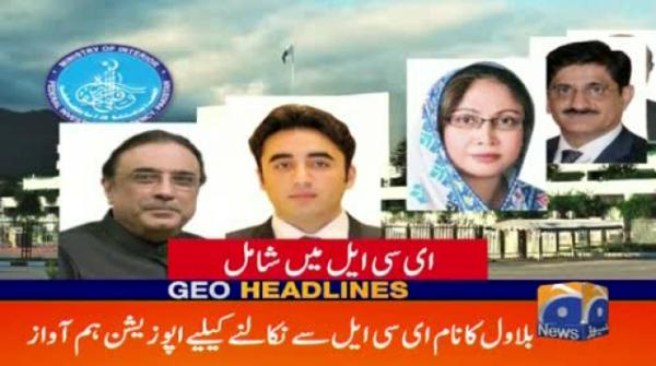 Geo Headlines - 04 PM - 16 January 2019