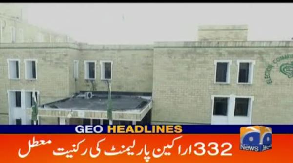 Geo Headlines - 05 PM - 16 January 2019