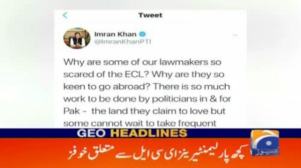Geo Headlines - 01 PM - 17 January 2019