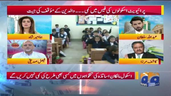 Geo Pakistan - 18 January 2019