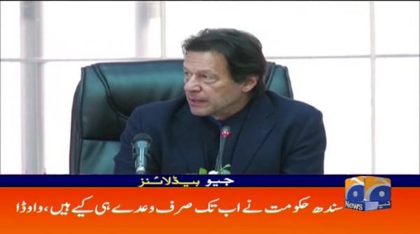 Geo Headlines - 05 PM - 18 January 2019