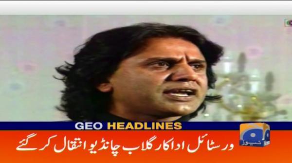 Geo Headlines - 07 PM - 18 January 2019