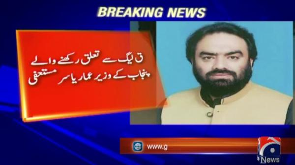Punjab Minister of Mines and Minerals Ammar Yasir resigns, citing pressure