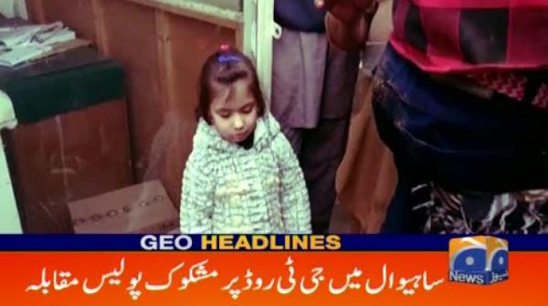 Geo Headlines - 04 PM - 19 January 2019