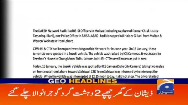 Geo Headlines - 05 PM - 20 January 2019