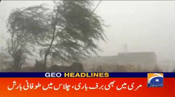 Geo Headlines - 11 PM - 20 January 2019