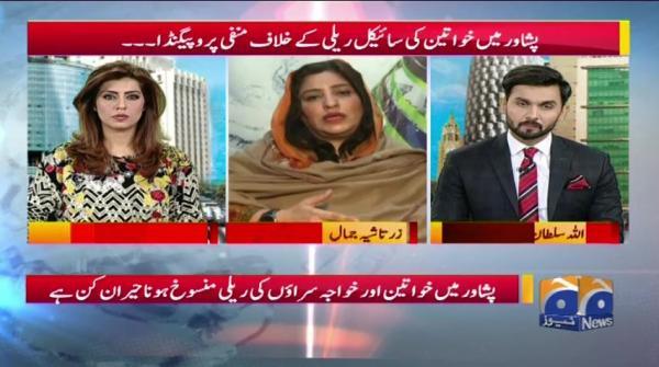 Geo Pakistan - 21 January 2019