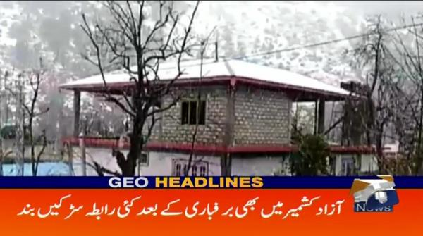 Geo Headlines - 11 PM - 21 January 2019