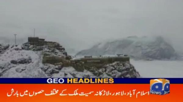 Geo Headlines - 12 PM - 21 January 2019
