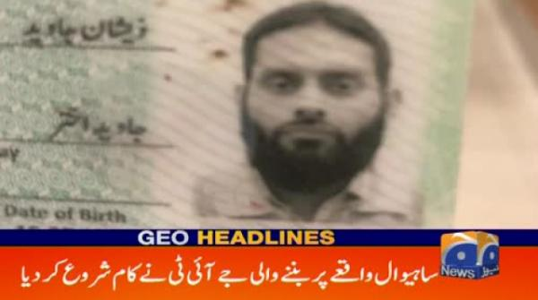 Geo Headlines - 01 PM - 21 January 2019