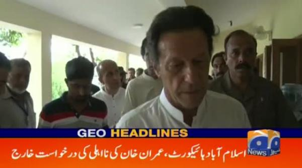 Geo Headlines - 02 PM - 21 January 2019