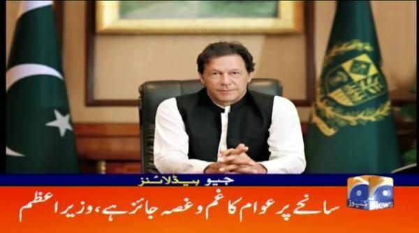 Geo Headlines - 09 PM - 21 January 2019