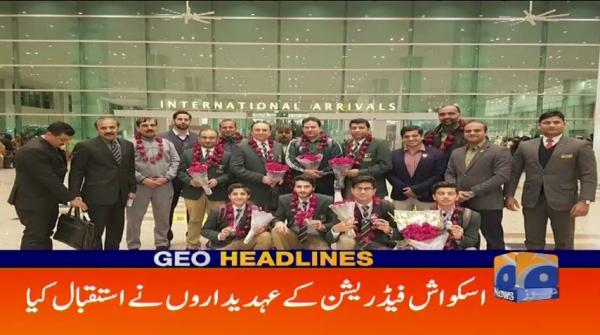 Geo Headlines - 08 AM - 22 January 2019