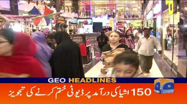 Geo Headlines - 08 PM - 22 January 2019