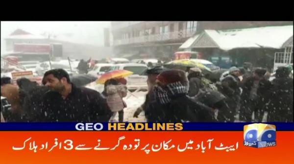 Geo Headlines - 09 PM - 22 January 2019
