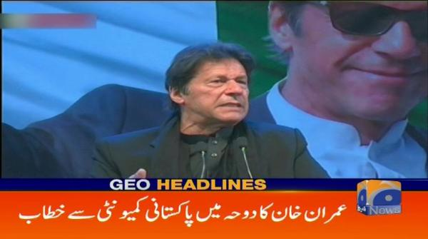 Geo Headlines - 10 PM - 22 January 2019