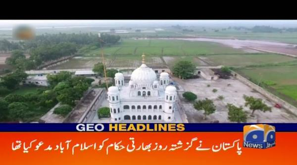 Geo Headlines - 11 PM - 22 January 2019