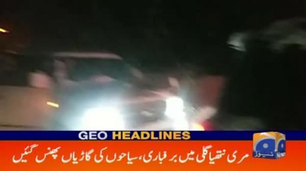 Geo Headlines - 05 AM - 22 January 2019