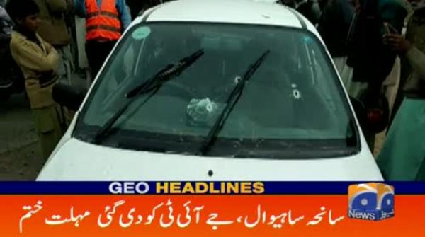 Geo Headlines - 05 PM - 22 January 2019