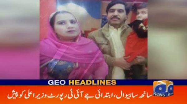 Geo Headlines - 07 PM - 22 January 2019