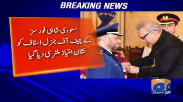 Special Report - President Confers Nishan-i-Imtiaz (M) Saudi General Fayiadh Bin Hamed Bin Ragad Al-Rowaily