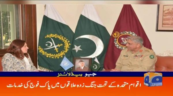 Geo Headlines - 12 AM - 23 January 2019
