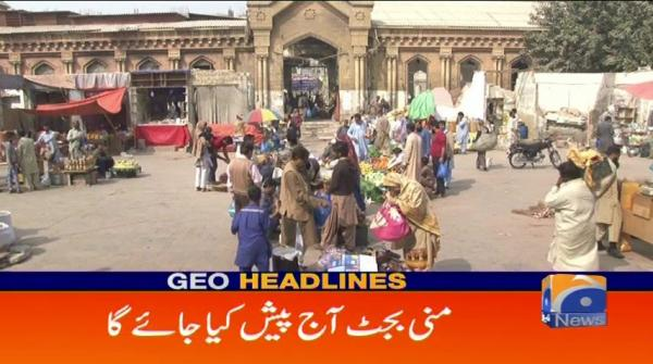 Geo Headlines - 12 PM - 23 January 2019