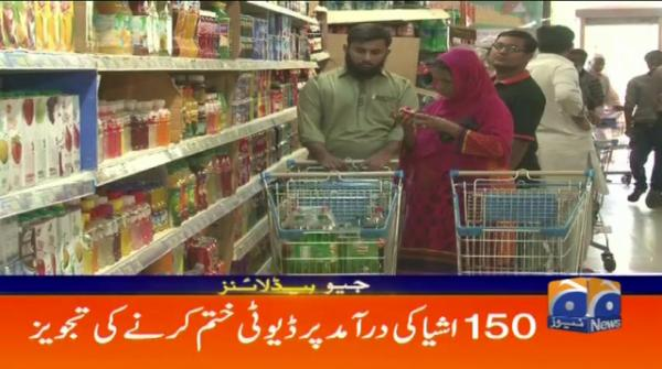 Geo Headlines - 05 AM - 23 January 2019