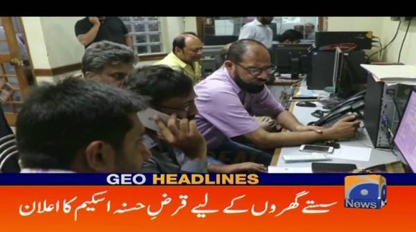 Geo Headlines - 01 AM - 24 January 2019