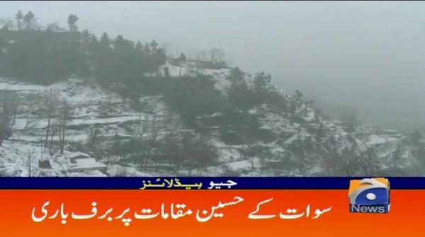 Geo Headlines - 08 AM - 24 January 2019