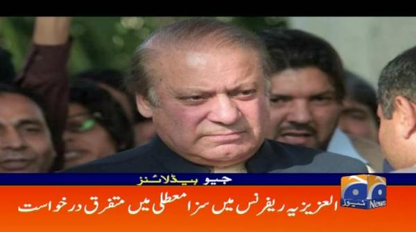 Geo Headlines - 10 AM - 24 January 2019